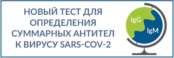Тест для определения антител к SARS-CoV-2 Siemens Healthineers