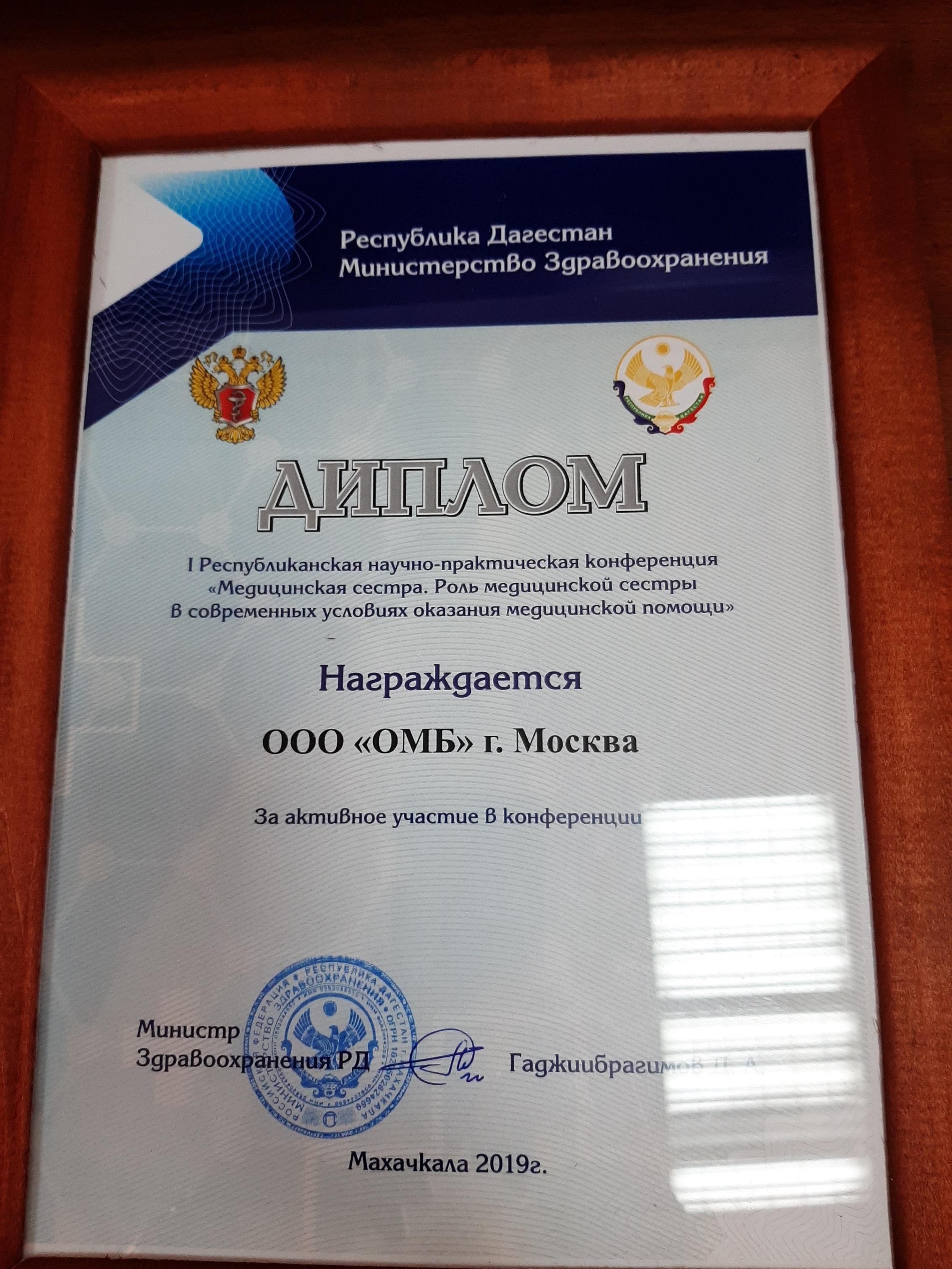 диплом участника конференции медсестер в дагестане