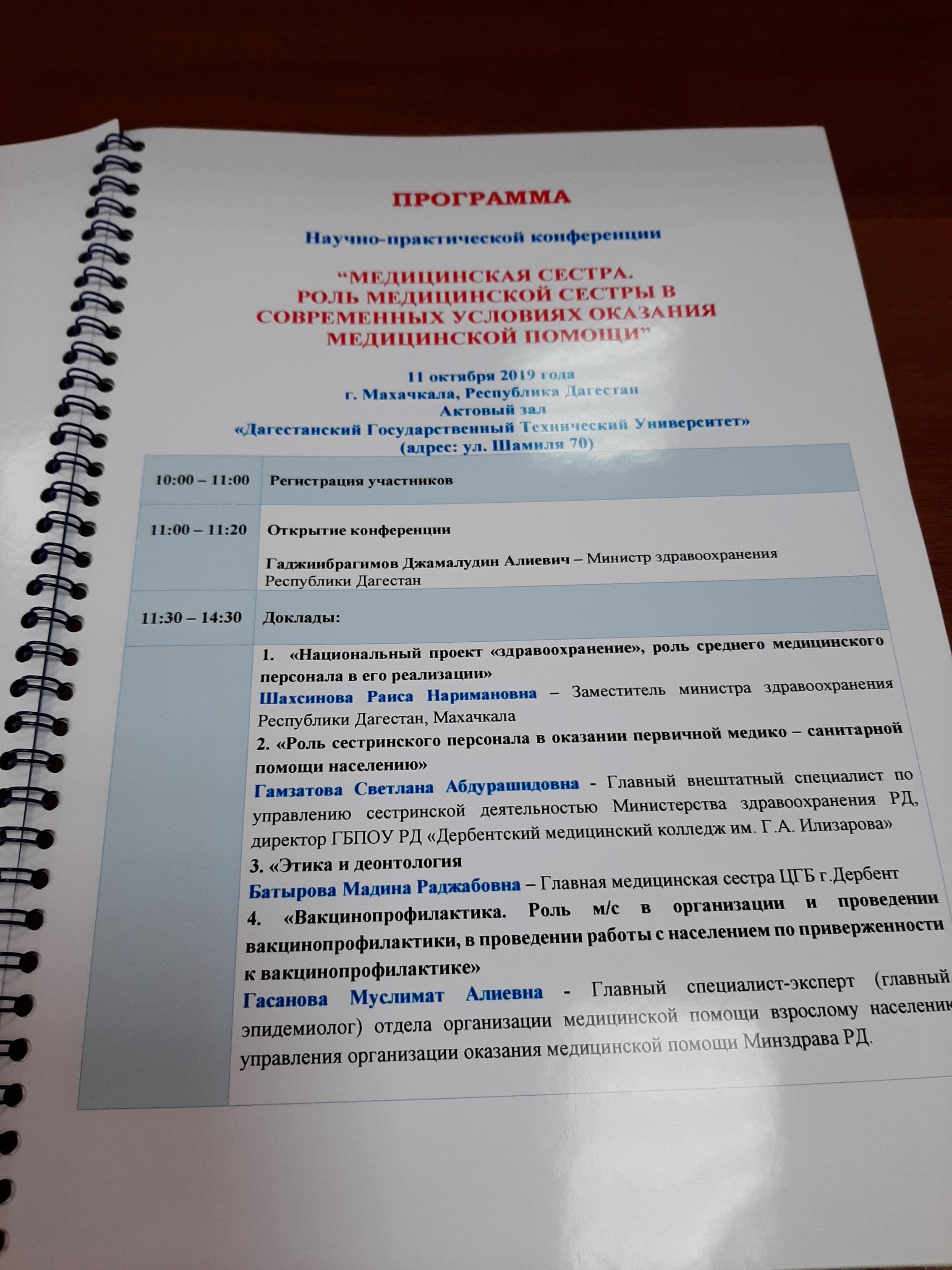 омб программа на конференции в дагестане
