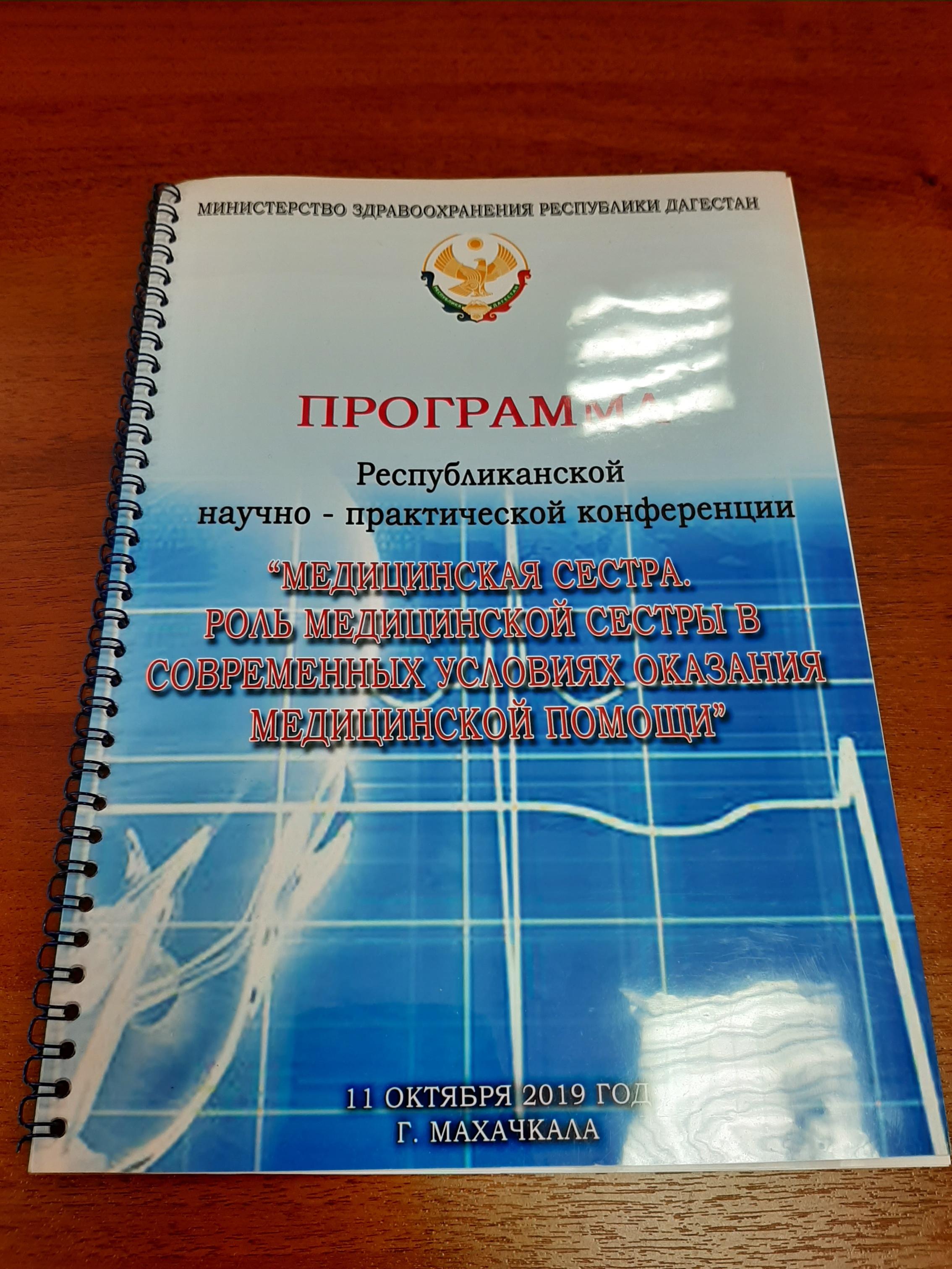 программа конференции для медсестер в дагестане